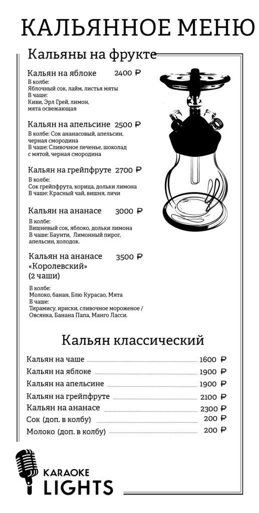 Karaoke Lights кальянное меню